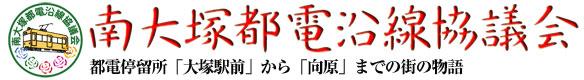 南大塚都電沿線協議会